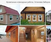 Строим Дома,  бани,  внутренняя и наружная отделка.